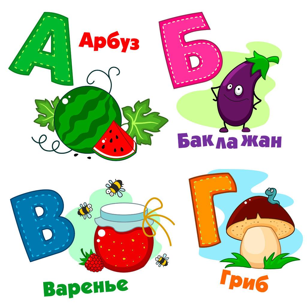 русский язык в картинках для малышей