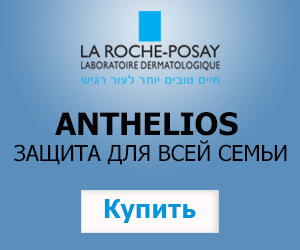 Anthelios_300_250