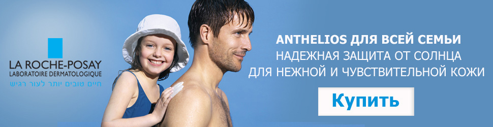 Anthelios_970_250