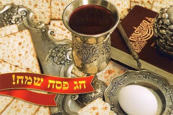Открытки с праздником Песах